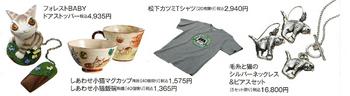 松坂屋名古屋100712.jpg