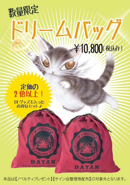 猫フェス ドリームバッグ2018.jpg