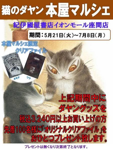 紀伊國屋書店イオンモール座間店.jpg