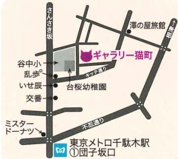 谷中猫ギャラリー201908_1.jpg