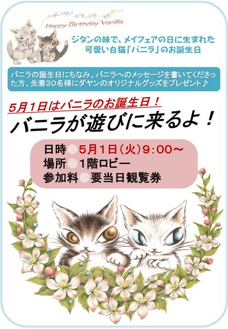 高知原画展イベント「バニラの誕生日会」POP.jpg