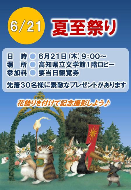 高知原画展イベント「夏至祭り」POP.jpg