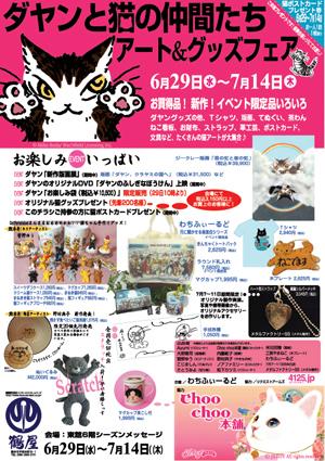 鶴屋チラシのコピー.jpg