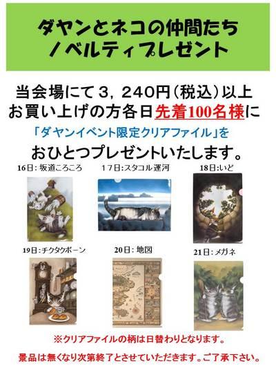 14札幌大丸プレゼントPOP.jpg