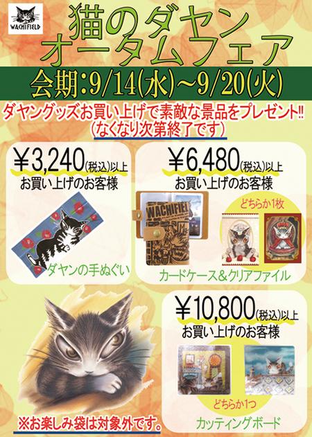 1609granduo tachikawa_1.jpg