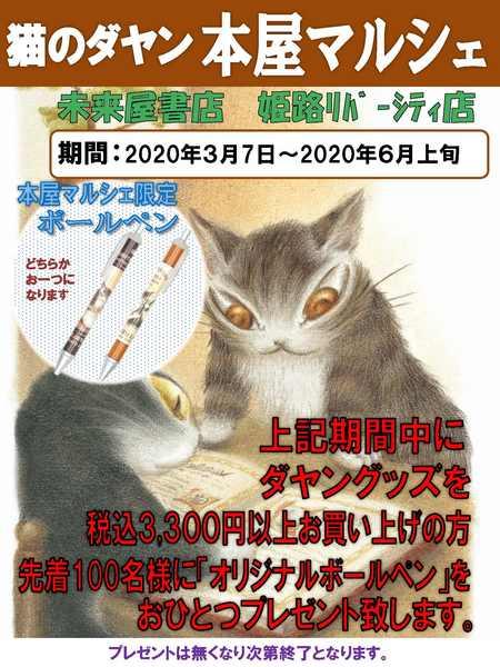 2002未来屋書店姫路リバーシティ店.jpg