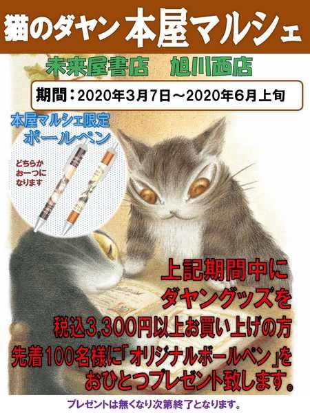 200202未来屋書店旭川西店.jpg