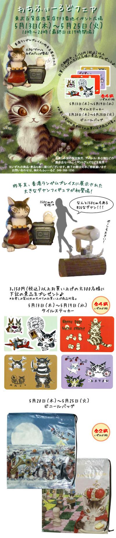 2010東武春web.jpg