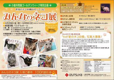 2011イベント広告1.jpg