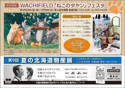 2011イベント広告2.jpg