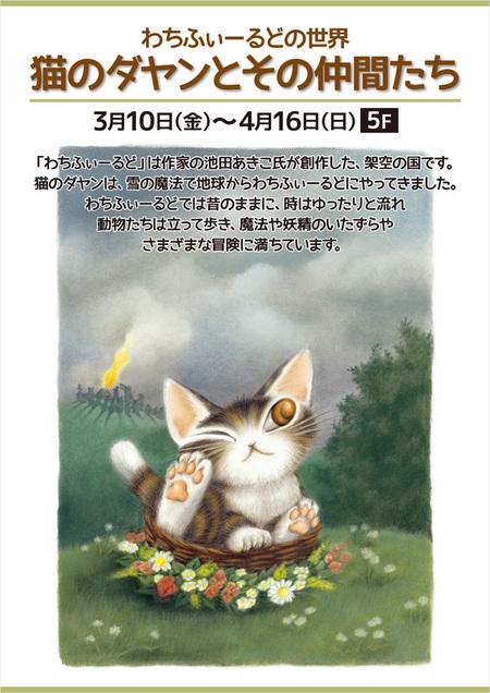 201303東急ハンズ札幌_1.jpg