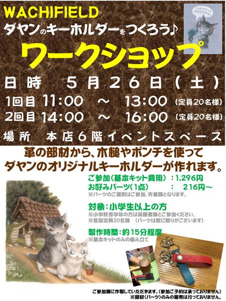 201505トキハ大分店_1.jpg