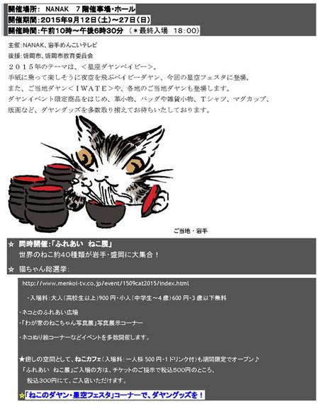 201508morioka nanak_1.jpg