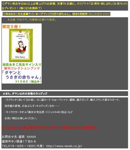 201508morioka nanak_2.jpg