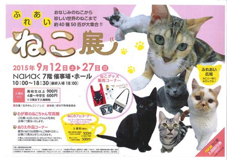 201508morioka nanak_3_ページ_1.jpg