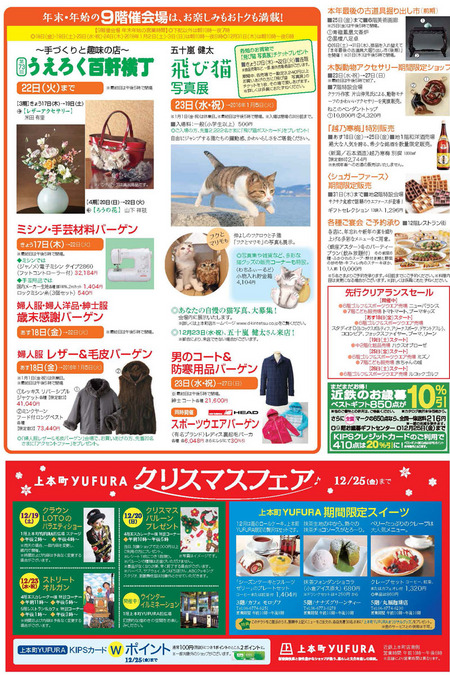 201512kintetsu uehonmachi.jpg