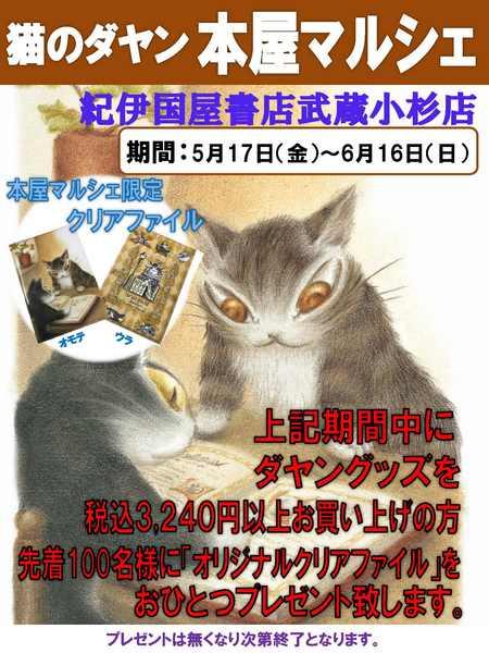 201605紀伊国屋武蔵小杉.jpg
