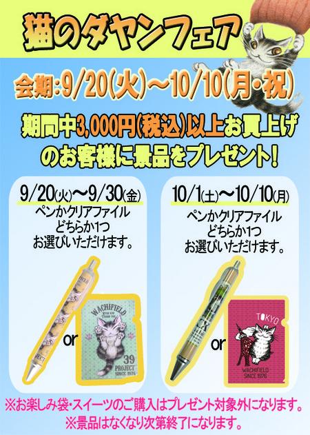 201609tokyu hands ikebukuro_1.jpg