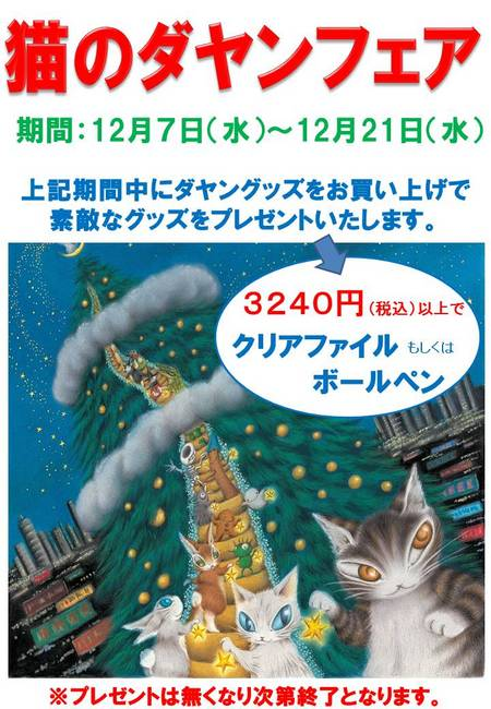 201612marui kokubunji.jpg