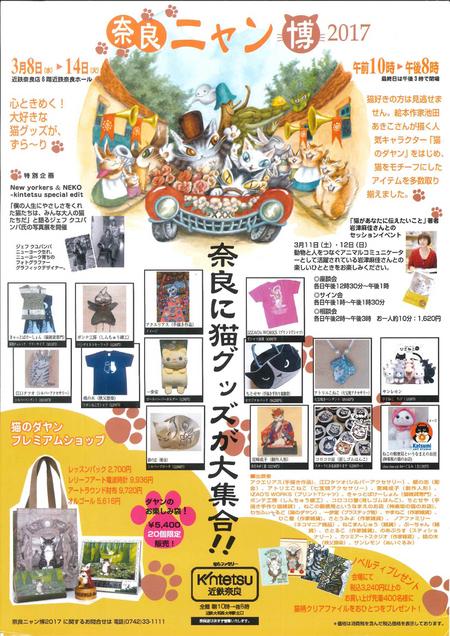 201703近鉄奈良_1.jpg
