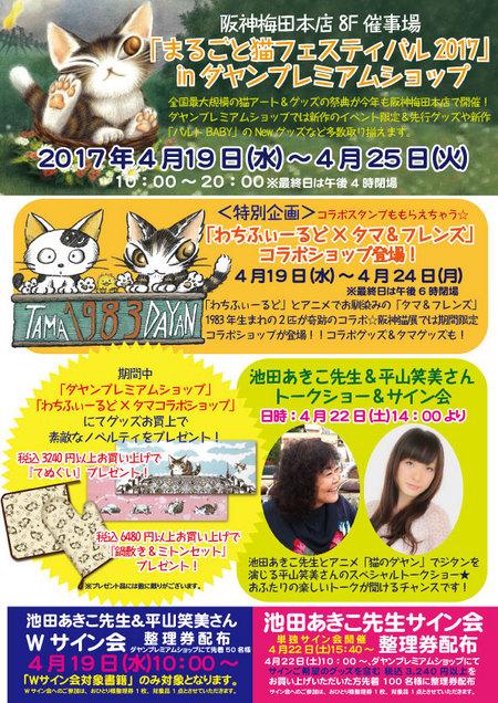 201704まるごと猫フェスティバル.jpg