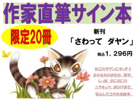201712伊勢丹松戸店.jpg