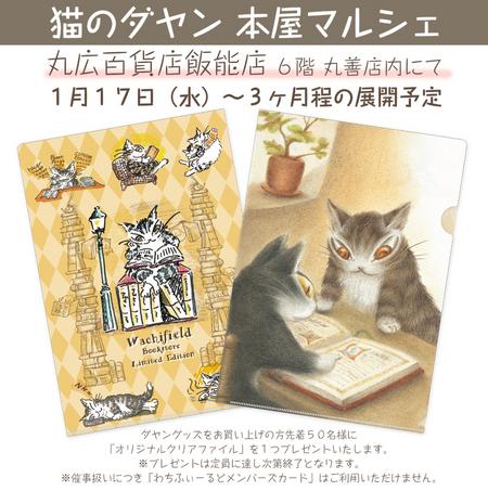 201801丸広飯能.jpg