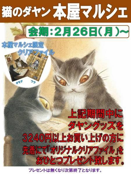 201802三省堂書店千葉店_1.jpg
