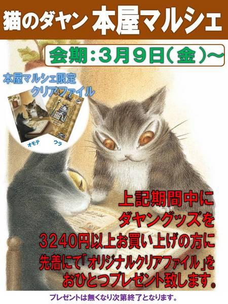 201803三省堂天王寺pop.jpg