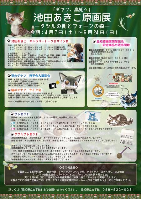 201804高知原画展総合POP.jpg