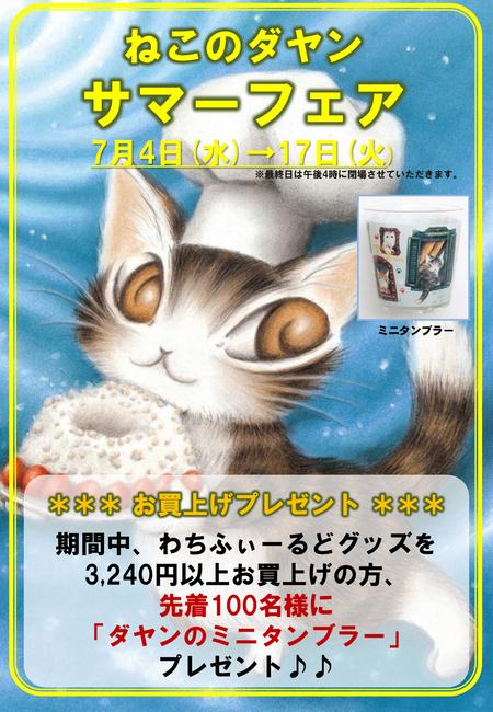 201807熊本鶴屋pop.jpg