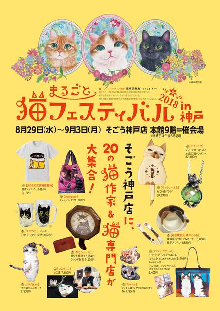 201808まるごと猫フェスティバル神戸web1.jpg