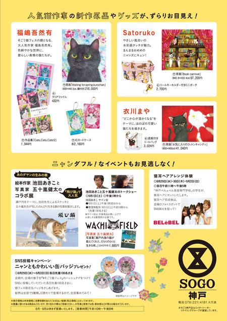 201808まるごと猫フェスティバル神戸web2.jpg