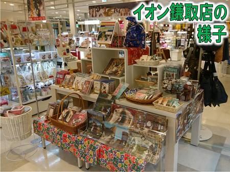 201812イオン鎌取店画像.jpg
