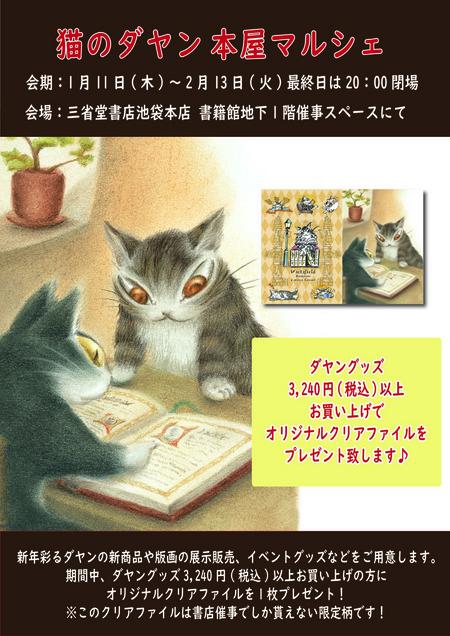201812三省堂書店池袋本店.jpg