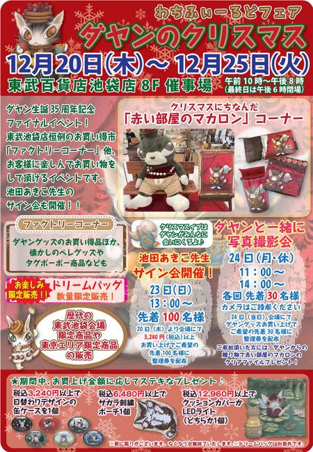201812東武池袋.jpg