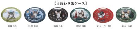 201812東武_缶ケース.jpg