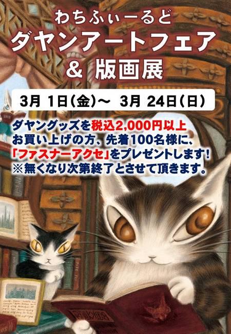 201902ジュンク堂高松POP.jpg