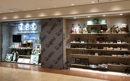 201904リブロ横浜ポルタ.jpg