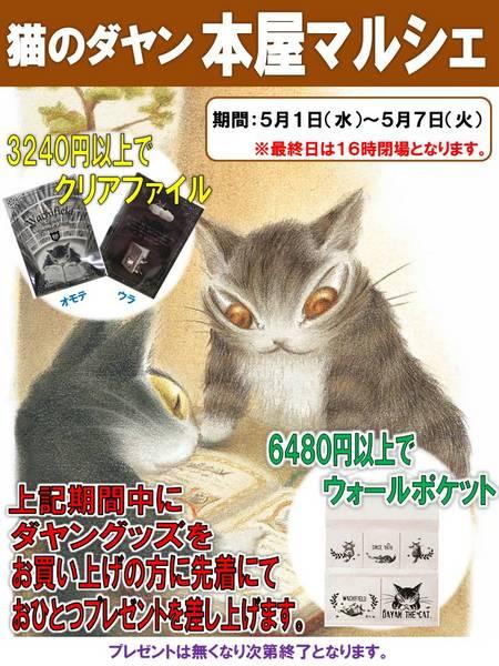 201904丸善仙台アエル.jpg