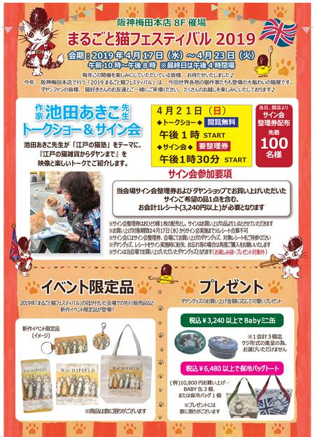 201904阪神梅田本店.jpg