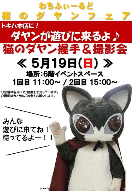 201905トキハ大分着ぐるみ.jpg