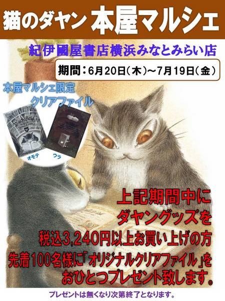 201906紀伊國屋書店横浜みなとみらい店_1.jpg