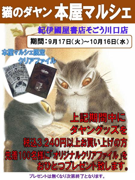 201909紀伊國屋書店そごう川口店.jpg