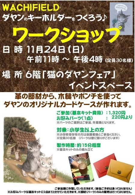 201911トキハ大分ワークショップPOP.jpg