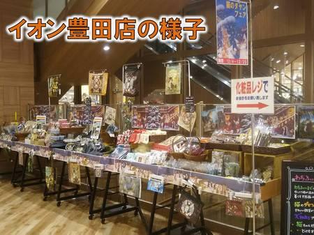 201912イオン豊田店画像.jpg