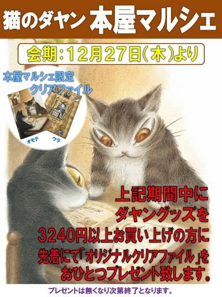 201912有隣堂八王子.jpg