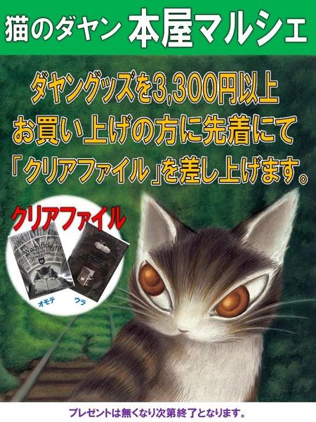 202001三省堂そごう千葉店.jpg