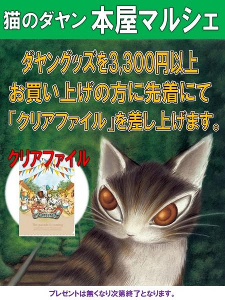 202001三省堂一宮 催事POP.jpg