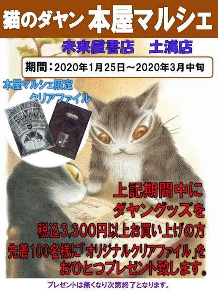 202001未来屋書店土浦店.jpg